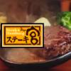 【ステーキ宮】おすすめメニュー「宮ロースランチ」と「自家製ハンバーグランチ」を食べた感想。
