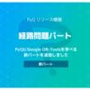 Google OR-Toolsを学べる「経路問題」パートリリースのお知らせ