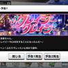次のイベント「クレイジークレイジー」と関裕美ちゃんの誕生日!