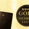 工場見学や万年筆のプレゼントも!「GOLDメンバーズクラブ」の会員特典5つ