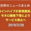 2019/2/28 済州島のブロックチェーン自由特区を5月に申請すると発表などニュースまとめ