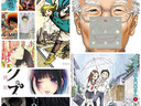 【2017年版】超面白い!一気に読める巻数の少ないおすすめ漫画40選