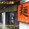 京都府(8)~ラーメンこぶ志(移転)~