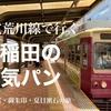 【YouTube】都電荒川線で行く 早稲田の人気パン 穴八幡宮・御朱印・夏目漱石の旅
