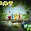 【ピクミン3デラックス】 エンディング #16