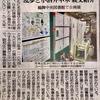 鶴舞中央図書館の不木&乱歩展 & 蓬左文庫