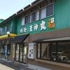 平日唐揚げツーリング (竹田市)