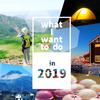 カミーノ北の道歩いて、山小屋で働いて、長野で暮らして、スペインワーホリ行って…2019年、これから私がやりたいこと。