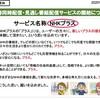 【悲報】4月からNHKの常時同時配信・見逃し番組配信サービス「NHKプラス」が始まる