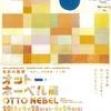 オットー・ネーベル展@京都文化博物館
