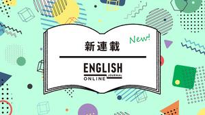 【新連載の紹介】今こそ読みたい!TOEIC、英検1級、海外文化、出版翻訳など注目記事16選
