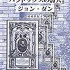 『パラドックスの詩人 ジョン・ダン』岡村眞紀子(英宝社)