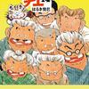 「じゃりン子チエ 文庫版14巻 感想 掛け合いが楽しい巻」はるき悦巳先生(双葉文庫)