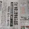 首相と加計理事長が面談は嘘!!首相動静で判明、愛媛県文書も改竄の跡