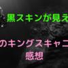 念願のキングスキャニオン!けどまた夜!?黒スキン見えないんだけど!「闇夜のキングスキャニオン」【感想】【Apex Legends】