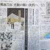 8月15日の朝日新聞夕刊の「終戦の日報道」を見る