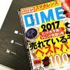 DIME2月号の2017「ヒット大予測&トレンド先取り」でwena wristとBEAMSのコラボレーションモデルを取り上げていただきました!
