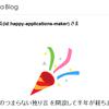 【祝】ブログ開設して半年が経ちました