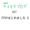 NEWヤマモテブログ (17)