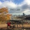 郡山から自転車で仙台へ(丸森経由)