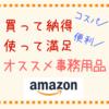 厳選3品発表!amazonで発掘【便利】オフィスグッツ!