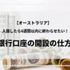 【パース】入国したら6週間以内に終わらせたい!銀行口座の開設の仕方。