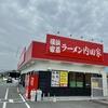 博多直系店とは味が違う!イマイチです。