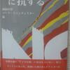 1/26日発売の『アイヌ民族否定論に抗する』に寄稿しました