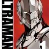 【漫画・アニメの話】ウルトラマン…ではなく、『ULTRAMAN』です
