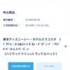 憧れのハバグラ②予約編