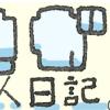 セガ新人日記を別ブログにて新規開設しました!