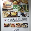 北海道展と悪玉コレステロール