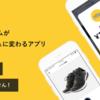 【CASH】即時買取サービスの先駆者CASHの使い方!
