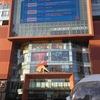 朝陽大悦城 JoyCity、北京のイオンスーパー:トイレは家で済ませておこう