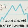 【国内株式初心者】2021年7月取引した銘柄の損益記録