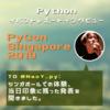 PyCon Singapore 2019イベント参加レポートインタビュー!nao_yさんに、シンガポールでの体験、当日印象に残った発表を聞きました。