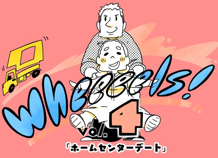 Wheeeels!第4話:ホームセンターデート|旅する漫画家シミによるマンガ連載