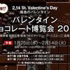 バレンタインスイーツ 2017 5