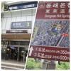 【韓国】釜山東莱温泉 虚心庁(ホシムチョン)