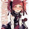 「Fate / kaleid liner プリズマ☆イリヤ ドライ!!」10巻 同時展開される激闘と表紙のベア子の意味を知る【マンガ感想】