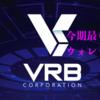 VRBウォレット 直紹介者の運用益も貰える!!