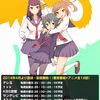 2014年 春アニメ  part.1