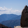 【登山】名峰達を一度に望む!「三つ峠」に登ってきました。