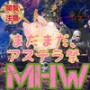 【MHW】森の怪物退治・珠集め【開花】