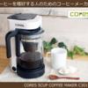 【コーヒーメーカー】プロが薦める〜cores  5CUP COFFEE MAKER〜メリット・デメリット
