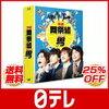 DVD 日本ドラマランキング 日本版【最新】