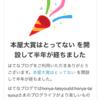 【祝】ブログ開設半年目