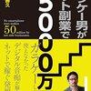 ガラケー男がネット副業で年収5000万円を読んで