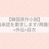 【韓国小説】再婚承認を要求します/再婚皇后<外伝>目次