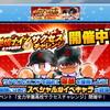 【イベント】サクスペ「逆境ナインサクセスチャレンジ」
